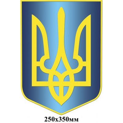 Герб Украины (желто-синий)