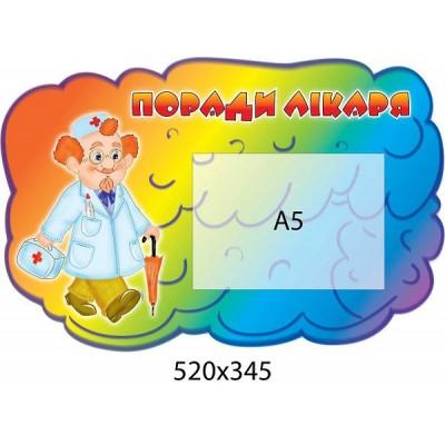 Медицинский стенд (карман А5)