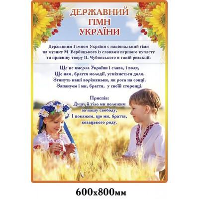 Стенд Государственный гимн Украины Подсолнухи