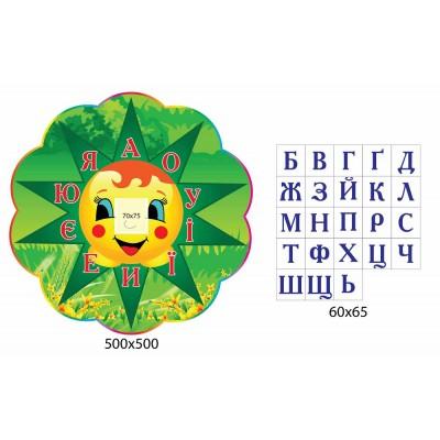 Дидактична гра Колобок (з літерами)