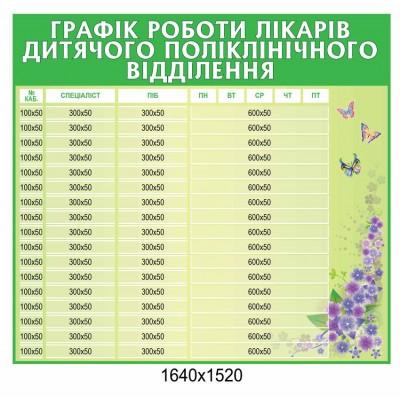 Стенд График работы врачей (зеленый)