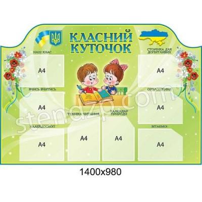 Стенд Класний куточок Дітки (зелений)
