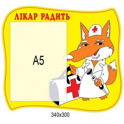 Медичний стенд (кишеня А5)