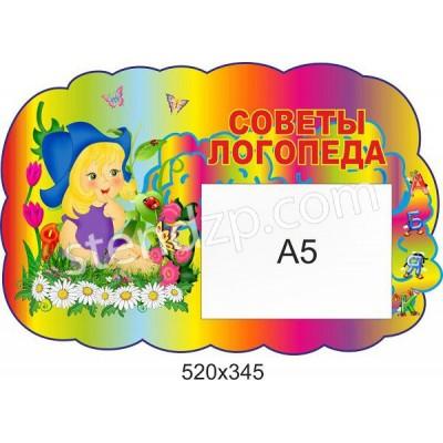 Советы логопеда с карманом А5