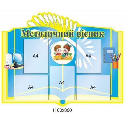 Стенд Методичний вісник (блакитний)
