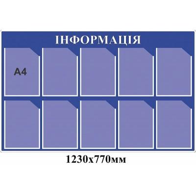 Стенд Информационный (синий)