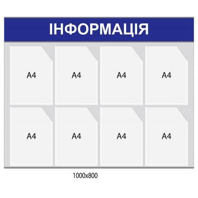 Стенд Інформація (білий фон)