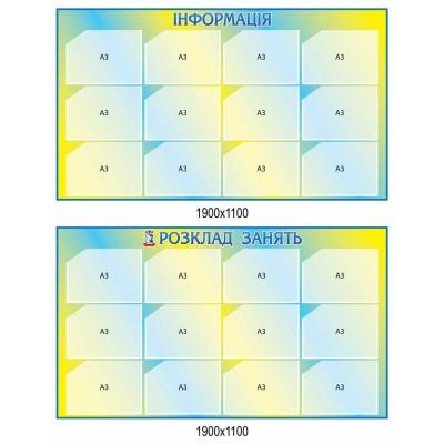Стенд Інформація Розклад занять (жовто-синій)