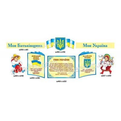Стенд Державна символіка України
