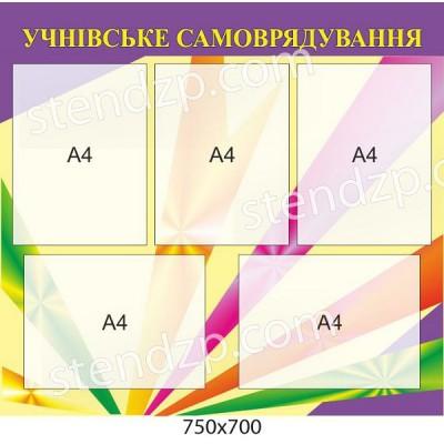 Стенд Ученическое самоуправление (разноцветный)