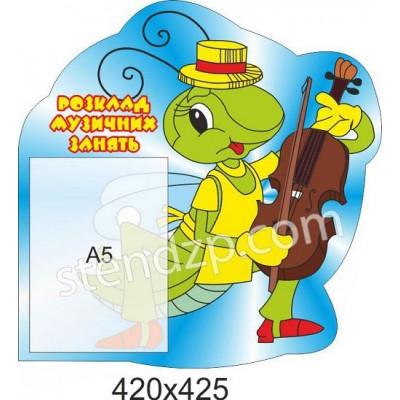 Стенд Розклад музичних занять