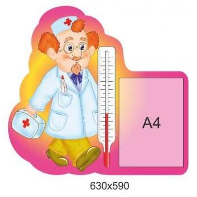 Медичний стенд (рожевий фон)