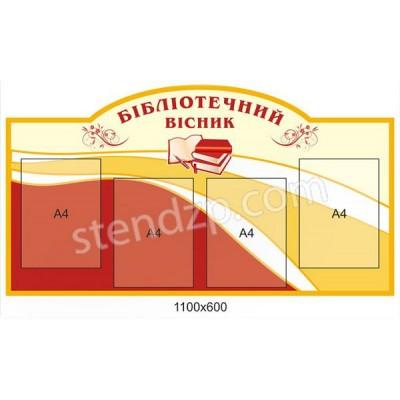 Стенд Бібліотека (червоний)