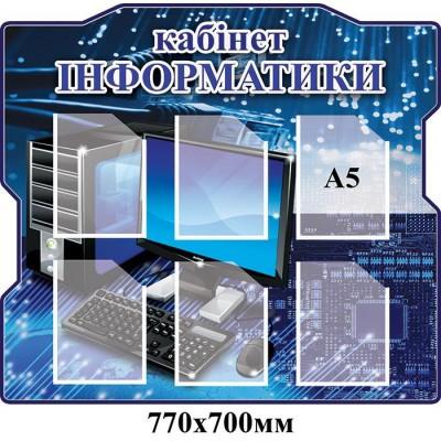 Стенд Кабинет информатики (синий)