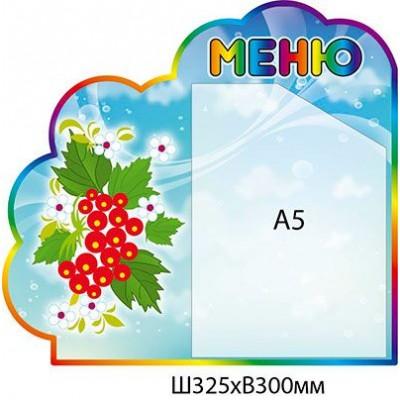 Меню Калинка А5