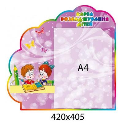 Стенд Карта рассаживания детей (розовый)