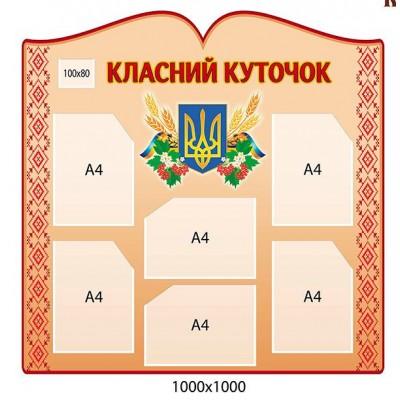 Стенд Класний куточок (на червоному фоні)