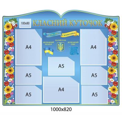 Стенд Класний куточок Квіти (блакитний)