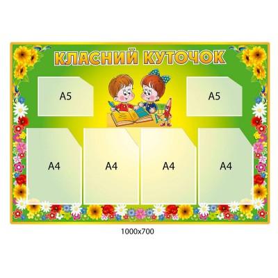 Стенд Классный уголок Цветы и детки