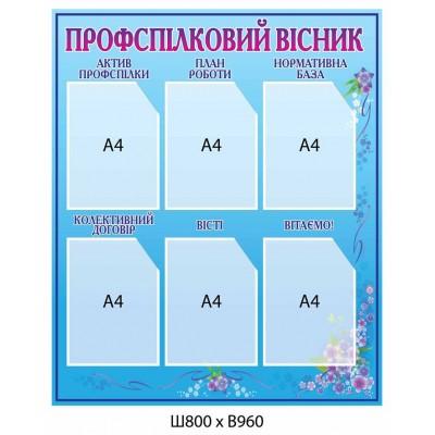 Стенд Профсоюзный вестник (6 А4)