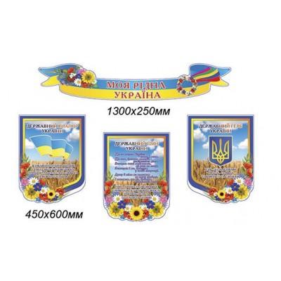 Комплект стендов Государственная символика Украины (фон неба)