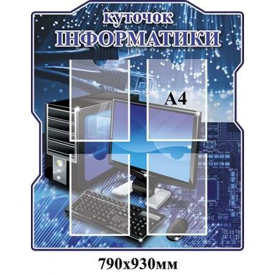 Стенд Куточок Інформатики (синій)