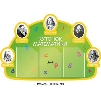 Стенд Уголок Математики