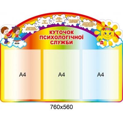 Куточок психологічної служби (3 кишені)