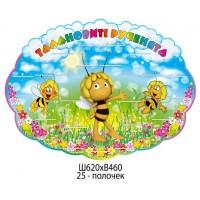 Подставка для выставки поделок Пчелки