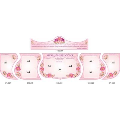 Стенд Методичний кабінет (рожевий комплект)