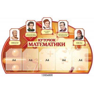 Стенд в кабинет математики