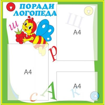 Стенд Советы логопеда Пчелка