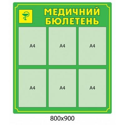 Стенд Медицинский бюлетень (зеленый)