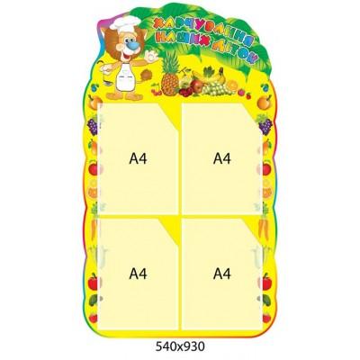 Стенд Питание наших деток (желтый)