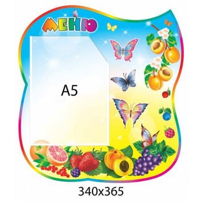 Меню Бабочки (карман А5)