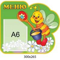 меню бджілка