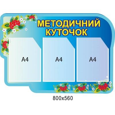 Стенд Методичний куточок Калинка (синій)