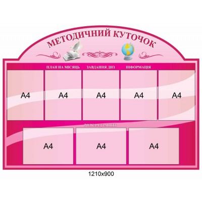 Стенд Методический вестник (розовый фон)