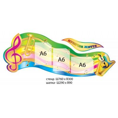 Стенд Музичне життя (3 кишені)