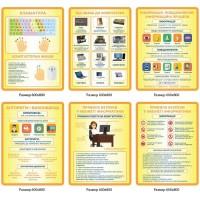 Комплект стендов для кабинета информатики (желтый)
