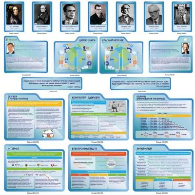 Комплект сендів для кабінету інформатики (синій)