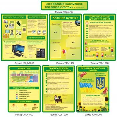 Комплект стендов для кабинета информатики (зеленый)