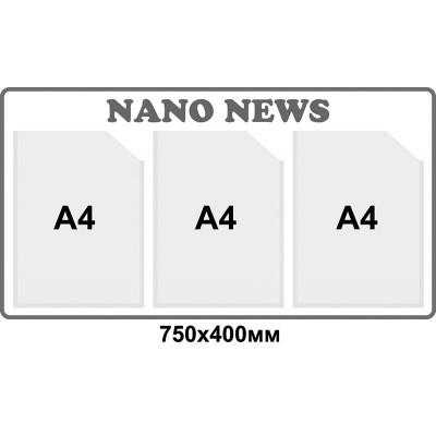 Стенд Інформація (3 кишені А4)