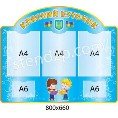 Стенд Класний куточок блакитний з дітками