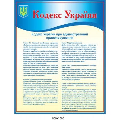 Стенд Кодекс Украины (красный заголовок)