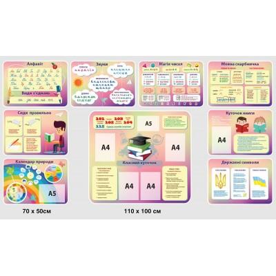 Набор для кабинета начальной школы (разноцветный)