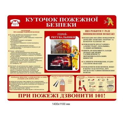 Стенд Пожежна безпека (червоний фон)