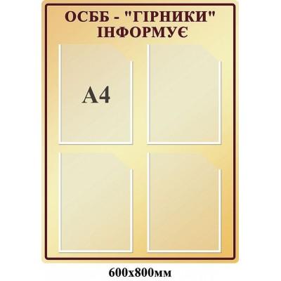 Стенд Інформаційний  ОСББ (беж)