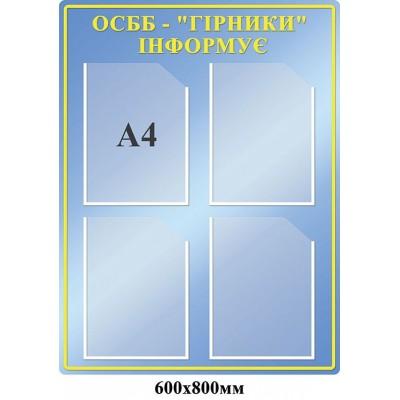 Стенд Інформаційний ОСББ (блакитний А4)