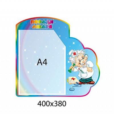 Планшет Советы врача с радугой
